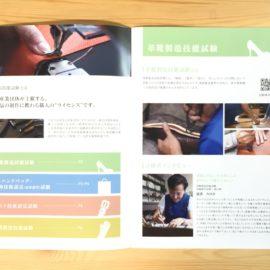 JLIA 革製品技能試験冊子掲載