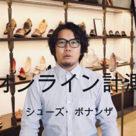 STAY HOME → オンラインで靴のオーダー
