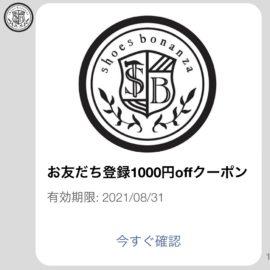 LINE公式アカウント 1,000円offクーポン!