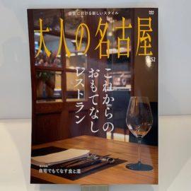 「大人の名古屋」に掲載されました。
